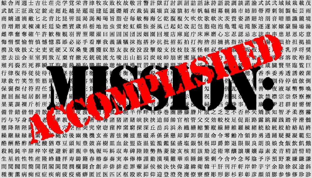 Japonské znaky kanji